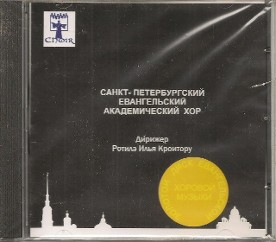Russian Music 1 front